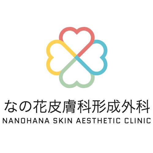 なの花皮膚科形成外科〜経験豊富な形成外科専門医による形成外科•皮膚科•美容外科〜